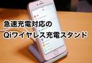 【オススメ!】iPhone8で使える!シルバーでクールな急速充電対応のQiワイヤレス充電器!