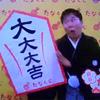 新春「たなくじ2020」で『大大大吉』でたー!今年はいいことありそうだ♪