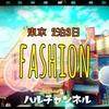 【東京】12月下旬の服装!2泊3日(3泊4日)冬旅行ファッションアイテム!