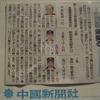 「とびしま」の誇り 内田一樹内野手