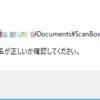 いきなりPDF from スキャナ 3がエラー