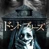 【iTunes Store】「ドント・ブリーズ」今週の映画