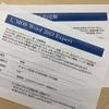 次はMOSエキスパート(ワード)合格!|新横浜の就労移行支援・継続A型【個別支援】