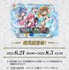 【FEH】超英雄召喚イベント「極彩色の夏休み」が6/21より開始!