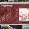 パン屋発祥の碑