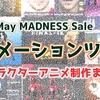 【MADNESS SALE】マッドネスセール対象の「キャラクターアニメーションツール」完全に理解した! / 令和初のマッドネスセール Unityアセットストアの特大セール (〜5月16日まで)