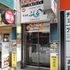 福禄寿の気まぐれ海鮮丼@大通り