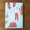 【ファッション】30代女性おしゃれが苦手な人におすすめしたい本3選
