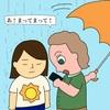 文化の違い|相合い傘
