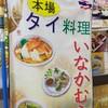 小岩駅徒歩1分 本場のタイ料理を満喫できるタイ料理店【いなかむら】に行きました!