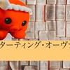 三秋縋『スターティング・オーヴァー』感想