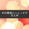 V6関連のハッシュタグまとめ #V625 #V626