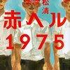 今日のカープ本:『赤ヘル1975』と『IN★POCKET 2016年 8月号』