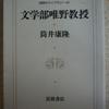 筒井康隆「文学部唯野教授」(岩波書店)-1