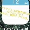 iPadブロガー必見!オフラインで効率的に下書きができる無料アプリ「カウントメモ」を紹介!