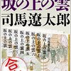 """PDCA日記 / Diary Vol. 605「日露戦争の勝利要因」/ """"Victory factors of the Russo-Japanese War"""""""
