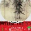 博物館に初もうで(4) 松林図セミナー。
