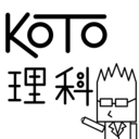 KOTOの理科的つぶやき