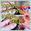 100均VSハマナカ☆かぎ針比較してみました(^O^)