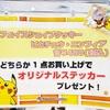 【告知】ポケモンセンターヨコハマ オリジナルステッカープレゼントキャンペーン (2013年11月16日(土)開催)