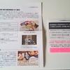 三菱マテリアル、マルハニチロ、シミックホールディングス、三井製糖から3月権利のカタログが届きました☺️