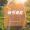 【暗号資産】びっくり!12月の配当が78万円!