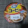 """【ローソン】新発売!""""食べる""""雪印コーヒーを「アレ」と食べ比べてみた。【★★★☆☆】"""