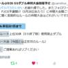 5月26日(土)GSダブルの仲間大会を開催します。