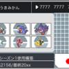 【S1使用構築】7世代式厨パ(最高2156 最終20xx)