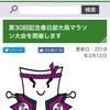 【3年目も】第30回記念 春日部大凧マラソン大会(前編)【晴れだった】