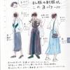 秋のはじまりの私服の制服化。この6着・3パターンで!