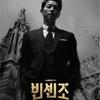 韓国ドラマ「ヴィンチェンツォ」感想(ネタバレあり) 劇場型暗黒コメディ