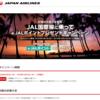 JAL国際線に乗ってeJALポイントプレゼントキャンペーン 10月~12月