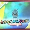 【ポケモンSM】幻のポケモンマーシャドーが強いのでレートで使ってみたい