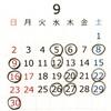 9月BUNDEstudy スケジュール