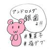 #夏菜子 #指デブ(青春中野コメンタリー感想)