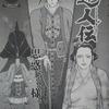 「達人伝」感想(第175話・秦の様態)