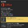Office Insider 削除された OneNote を再インストールする