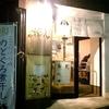 「秋刀魚醤油らーめん」Ramen&Bar ABRI