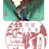 【風景印】岡部郵便局(東海道五十三次切手押印)