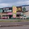 楽しめるのか?!北海道ツーリング その61〜メロンオブジェだらけ〜(8月11日)