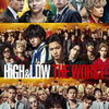 HiGH&LOW THE WORST DVD&ブルーレイ(7/22発売)