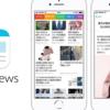 『Smart Newsのクーポン』が使えない原因、対処法!【iPhone、Android、スマホ、ローソン、アプリ】