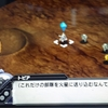 02.火星の海賊ステージタイトル/トビアも大人になったもんだ。