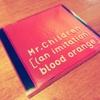 【Mr.Children】私が[(an imitation) blood orange]を聴かない(聴けない)理由 前編『二つの夢』