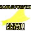 【ELEMENTS】ビッグベイト〝Davinc190〟のカスタムパーツ「RUMBLE FISH TAIL」出荷!