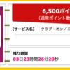 【ハピタス】ANAマイルも貯められるクラブ・オン/ミレニアムカード セゾンが6,500pt(6,500円)! 年会費無料!