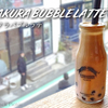 SAKURA BUBBLE LATTE / STREAMER COFFEE COMPANY @SHIBUYA