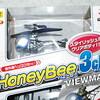 Honey Bee 3ch