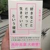 【感想・書評】「好きなことだけやって生きていく」という提案/角田 陽一郎